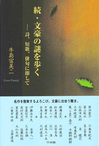 続・文豪の謎を歩く|竹林館 :, 「関西からの知の発信」美しい本作り ...
